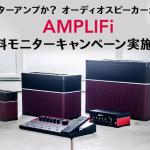 Line 6 Bluetoothスピーカー機能付きギターアンプ『AMPLIFi 75』を無料でGETする方法