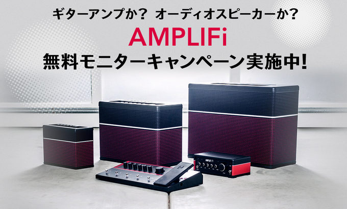amplifi_01