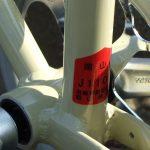 Amazonで買った折りたたみ自転車[AL-FDB161]の防犯登録をしたいのだ